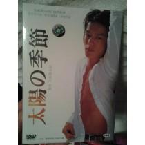 太陽の季節 (滝沢秀明出演) 初回生産限定DVD-BOX
