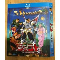 天空戦記シュラト 全38話+ODA+OVA 全巻 Blu-ray BOX