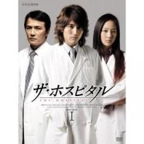 ザ・ホスピタル DVD-BOX I〜III 完全版