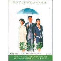 都会の森 DVD-BOX