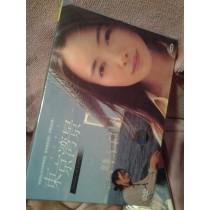 東京湾景 (仲間由紀恵出演) DVD-BOX