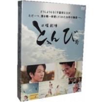 とんび DVD-BOX