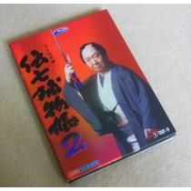 BS時代劇 伝七捕物帳2 DVD-BOX