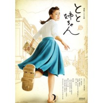 連続テレビ小説 とと姉ちゃん 完全版 DVD BOX 全26週 全156回 全巻