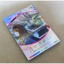 「月がきれい」全12話 DVD-BOX
