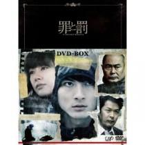 A Falsified Romance 罪と罰 DVD-BOX