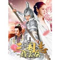 三国志~趙雲伝~ DVD-BOX3