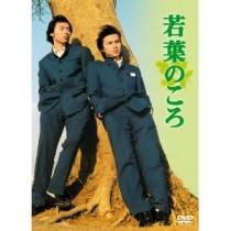 若葉のころ DVD-BOX