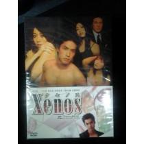 Xenos (クセノス) DVD-BOX