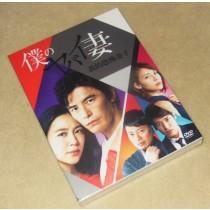 僕のヤバイ妻 DVD-BOX