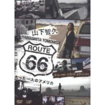 山下智久・ルート66〜たった一人のアメリカ〜ディレクターズカットエディション
