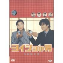 ヨイショの男 DVD-BOX(初回生産限定)