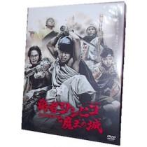 勇者ヨシヒコと魔王の城 DVD-BOX