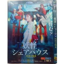 妖怪シェアハウス (小芝風花出演) DVD-BOX