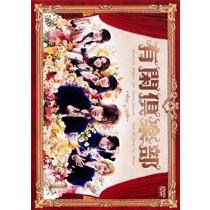 有閑倶楽部 DVD-BOX