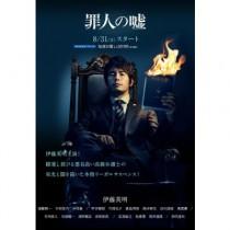罪人の嘘 DVD-BOX