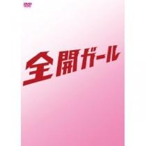 全開ガール DVD-BOX